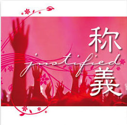 Justified in Mandarin and Hokkien | New Creation Church Worship Album