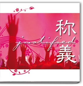 Love So Amazing Lyrics | New Creation Worship Song 爱何等奇妙的歌词 新造敬拜